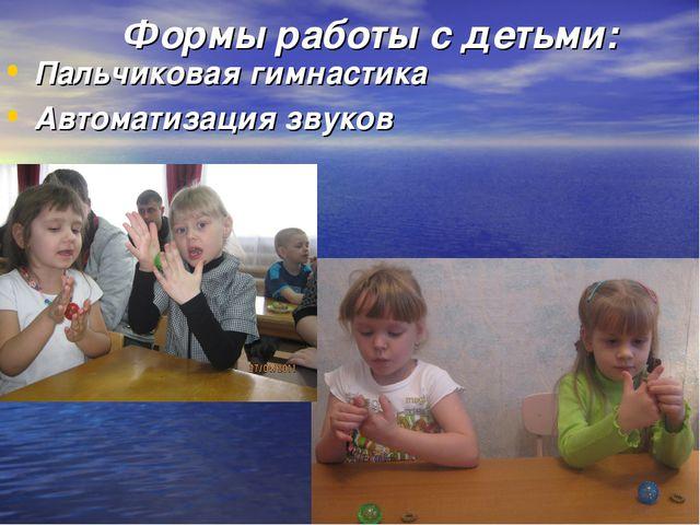 Формы работы с детьми: Пальчиковая гимнастика Автоматизация звуков