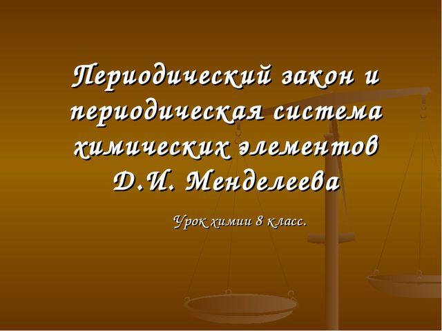 Периодический закон и периодическая система химических элементов Д.И. Менделе...