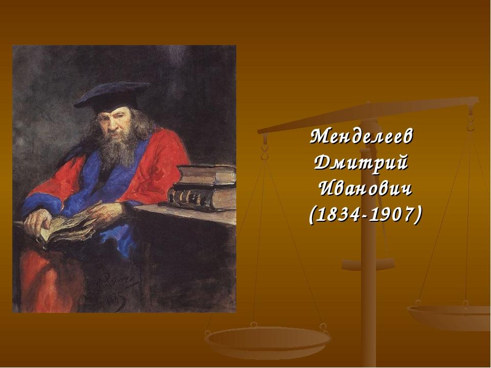 Менделеев Дмитрий Иванович (1834-1907)