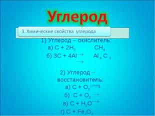 1) Углерод – окислитель: а) С + 2Н2 СН4 б) 3С + 4Al Al 4 С 3 2) Углерод – во