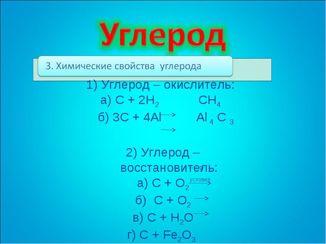 1) Углерод – окислитель: а) С + 2Н2 СН4 б) 3С + 4Al Al 4 С 3 2) Углерод – во...