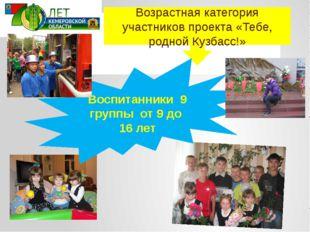 Возрастная категория участников проекта «Тебе, родной Кузбасс!» Воспитанни
