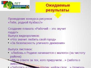 Проведение конкурса рисунков «Тебе, родной Кузбасс!» Создание плаката «Рабочи