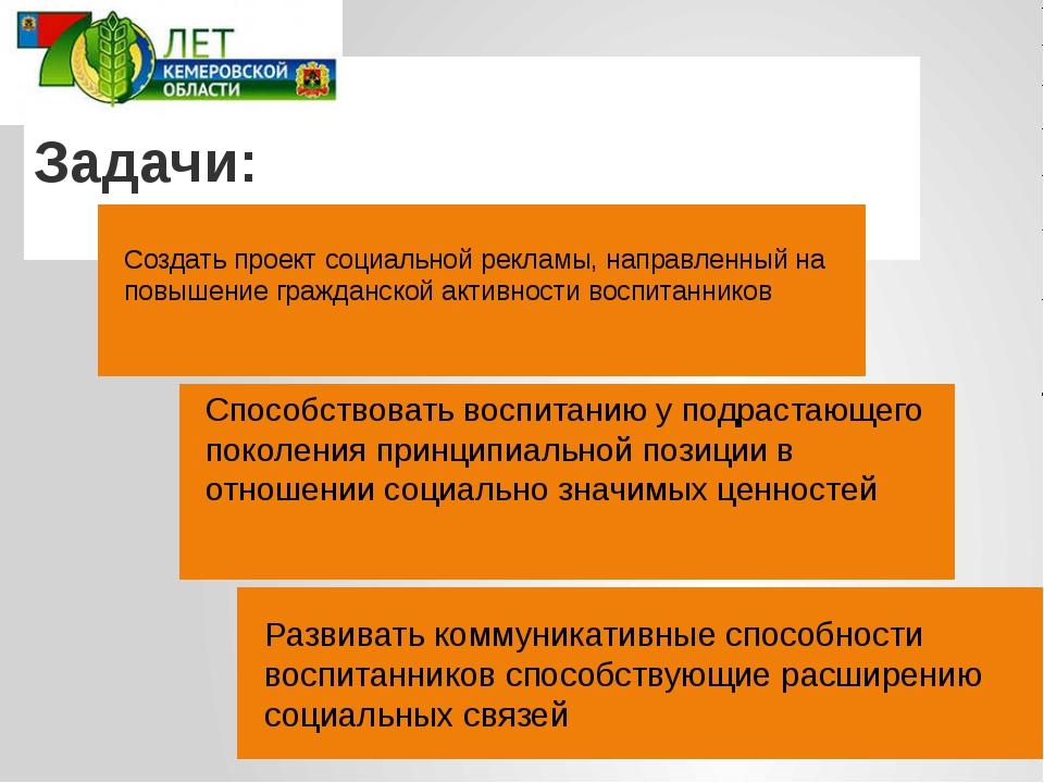Задачи: Создать проект социальной рекламы, направленный на повышение гражданс...
