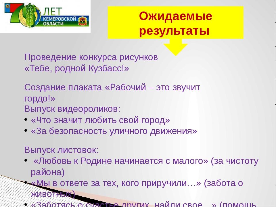 Проведение конкурса рисунков «Тебе, родной Кузбасс!» Создание плаката «Рабочи...