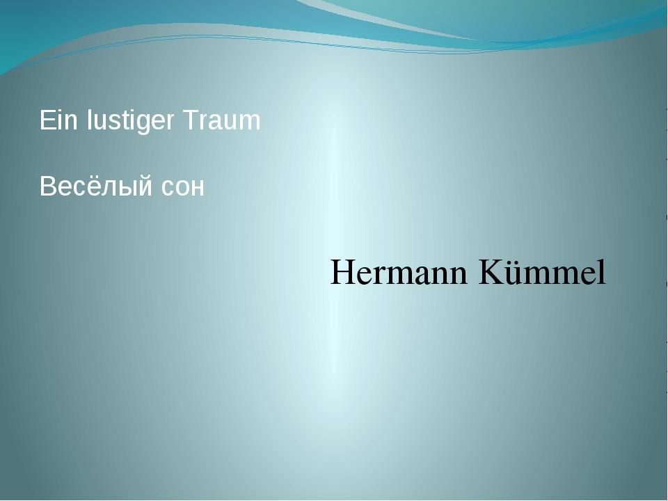 Ein lustiger Traum Весёлый сон Hermann Kümmel