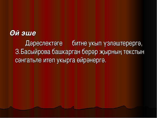 Өй эше Дәреслектәге битне укып үзләштерергә, З.Басыйрова башкарган берәр җырн...