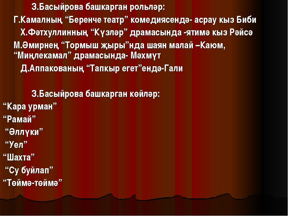 """З.Басыйрова башкарган рольләр: Г.Камалның """"Беренче театр"""" комедиясендә- ас..."""