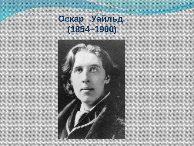 Оскар Уайльд (1854–1900)
