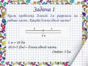 Задача 1 Кусок проволоки длиной 1м разрезали на 2 равные части. Какова длина