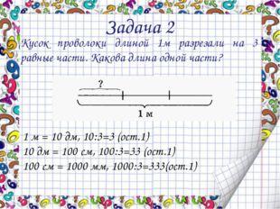 Задача 2 Кусок проволоки длиной 1м разрезали на 3 равные части. Какова длина