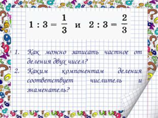 Как можно записать частное от деления двух чисел? Каким компонентам деления с