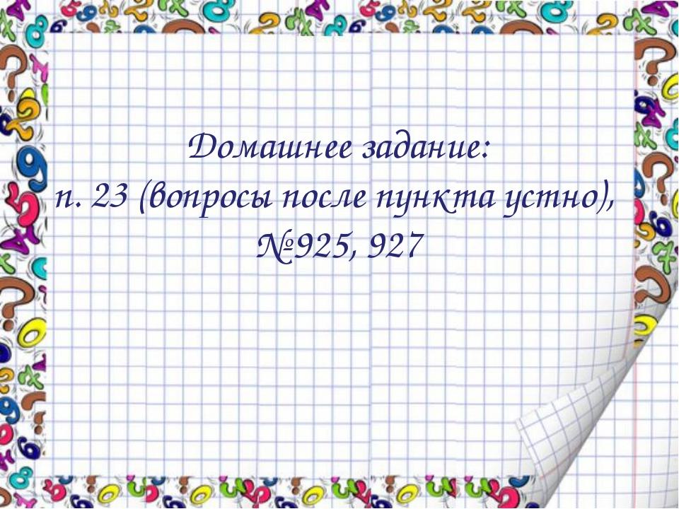Домашнее задание: п. 23 (вопросы после пункта устно), № 925, 927