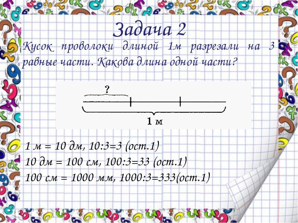 Задача 2 Кусок проволоки длиной 1м разрезали на 3 равные части. Какова длина...