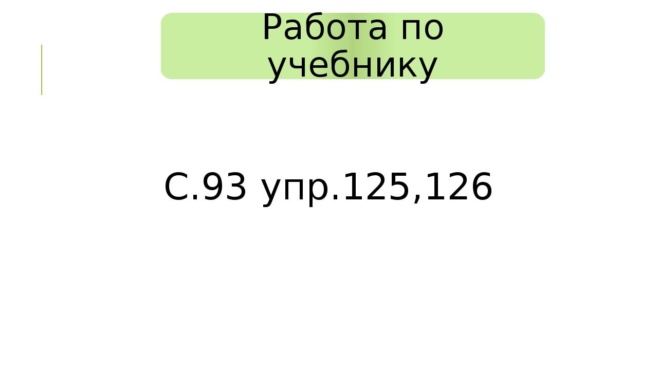 С.93 упр.125,126