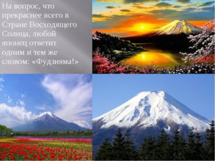 На вопрос, что прекраснее всего в Стране Восходящего Солнца, любой японец отв