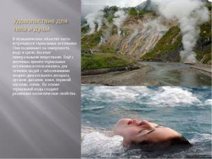 В вулканических областях часто встречаются термальные источники. Они поднимаю
