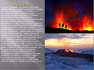 Нельзя не вспомнить о исландском «разгильдяе» Эйяфьятлайокудле, который «разб