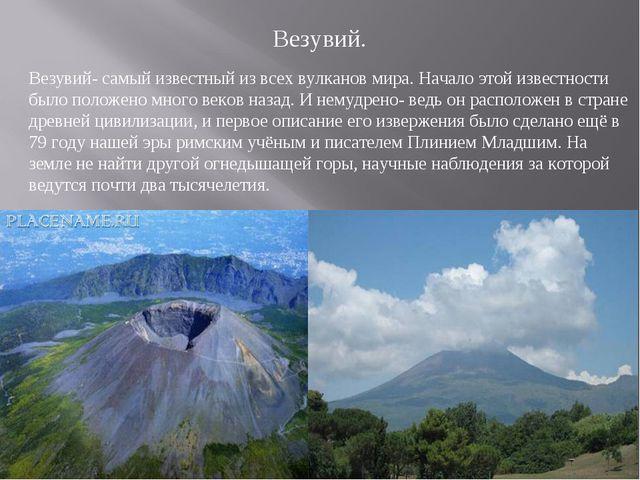 Везувий. Везувий- самый известный из всех вулканов мира. Начало этой известн...