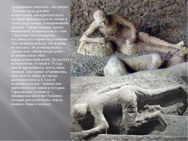 Традиционно считалось , что смерть Помпеев была долгой и мучительной: они вды...