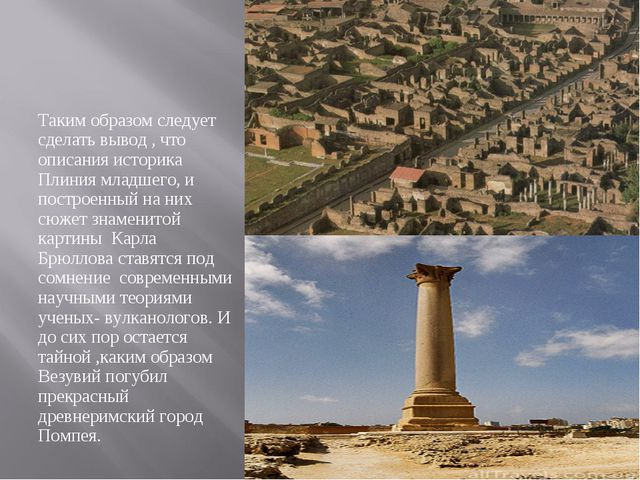 Таким образом следует сделать вывод , что описания историка Плиния младшего,...
