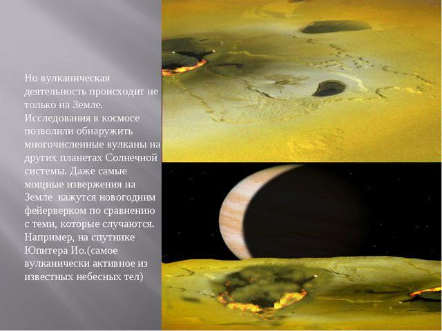 Но вулканическая деятельность происходит не только на Земле. Исследования в к...