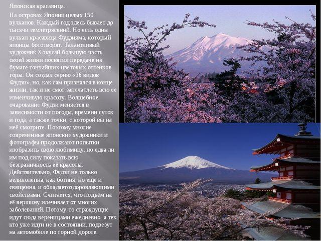 Японская красавица. На островах Японии целых 150 вулканов. Каждый год здесь б...