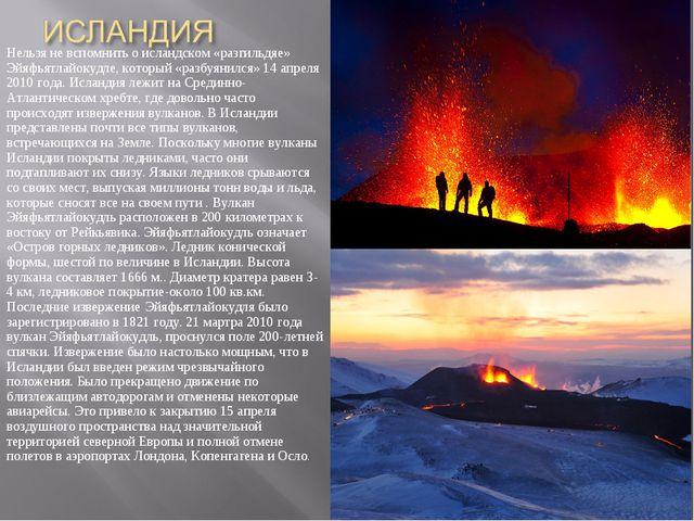 Нельзя не вспомнить о исландском «разгильдяе» Эйяфьятлайокудле, который «разб...