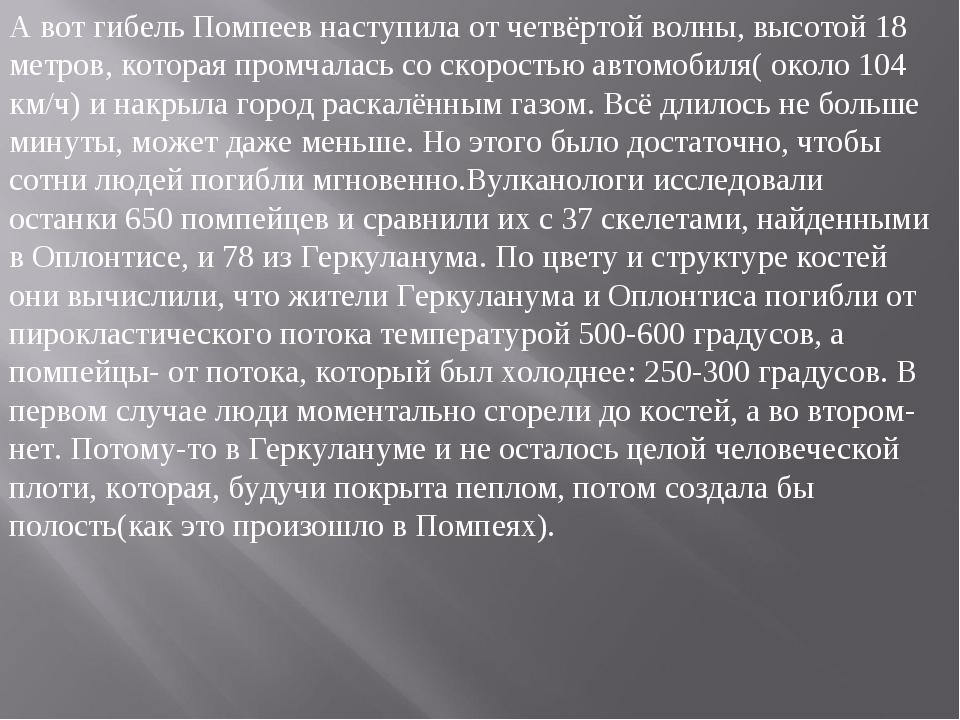 А вот гибель Помпеев наступила от четвёртой волны, высотой 18 метров, которая...