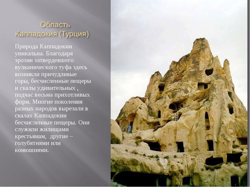 Природа Каппадокии уникальна. Благодаря эрозии затвердевшего вулканического т...