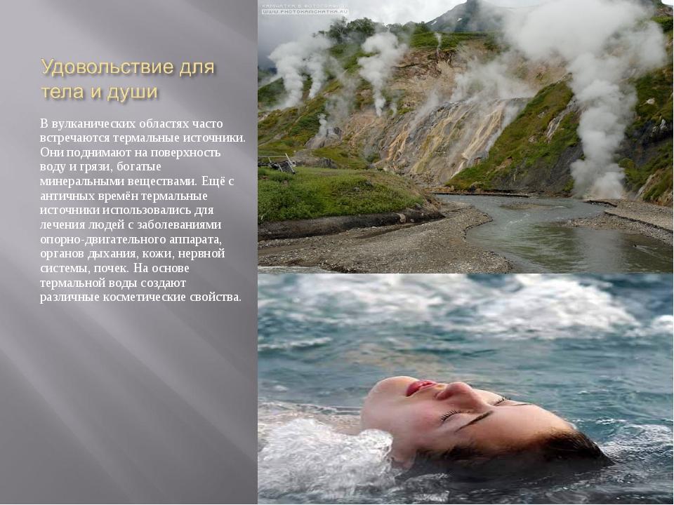 В вулканических областях часто встречаются термальные источники. Они поднимаю...