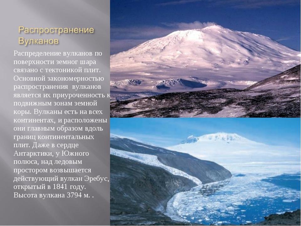Распределение вулканов по поверхности земног шара связано с тектоникой плит....