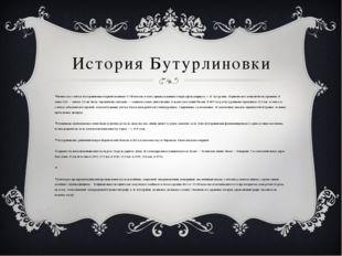 История Бутурлиновки Возник как слободаБутурлиновкав первой половине XVIII
