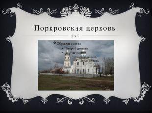 Поркровская церковь