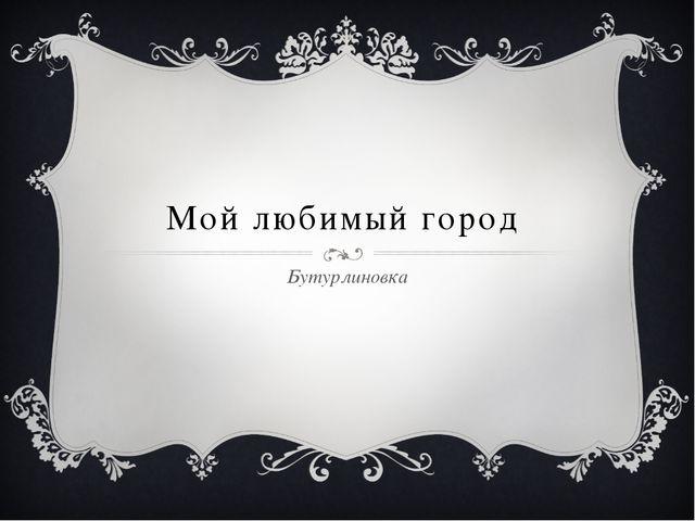 Мой любимый город Бутурлиновка