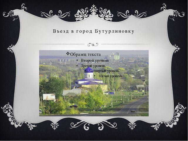 Въезд в город Бутурлиновку