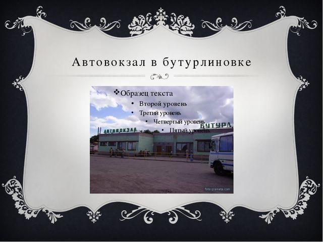 Автовокзал в бутурлиновке