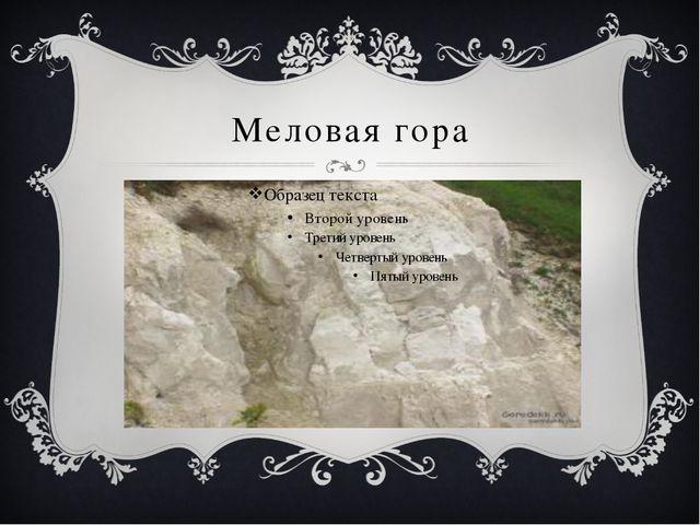 Меловая гора