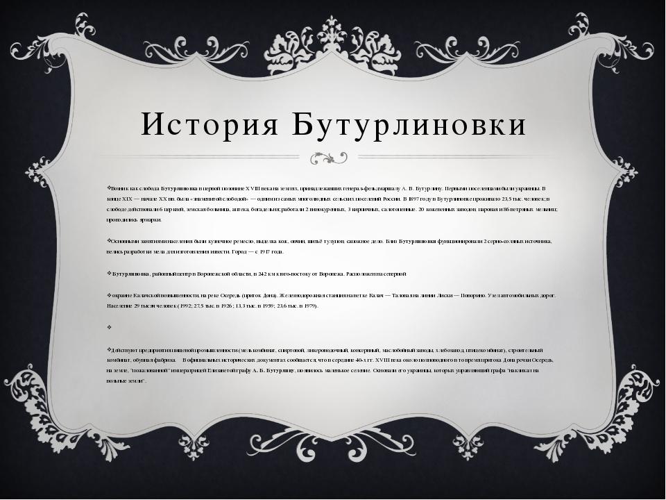 История Бутурлиновки Возник как слободаБутурлиновкав первой половине XVIII...