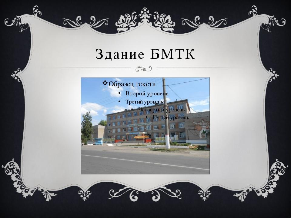 Здание БМТК