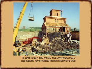 В 1998 году к 380-летию Новокузнецка было проведено крупномасштабное строите