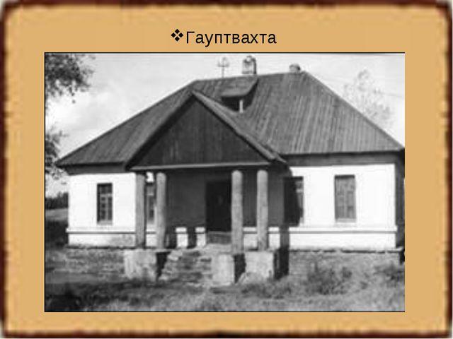 Гауптвахта