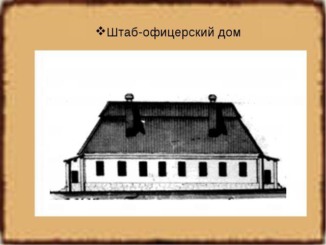 Штаб-офицерский дом