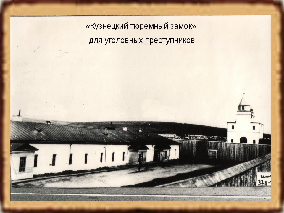 «Кузнецкий тюремный замок» для уголовных преступников