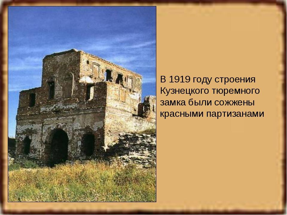 В 1919 году строения Кузнецкого тюремного замка были сожжены красными партиза...