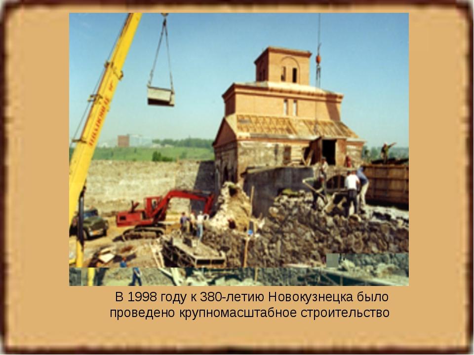 В 1998 году к 380-летию Новокузнецка было проведено крупномасштабное строите...