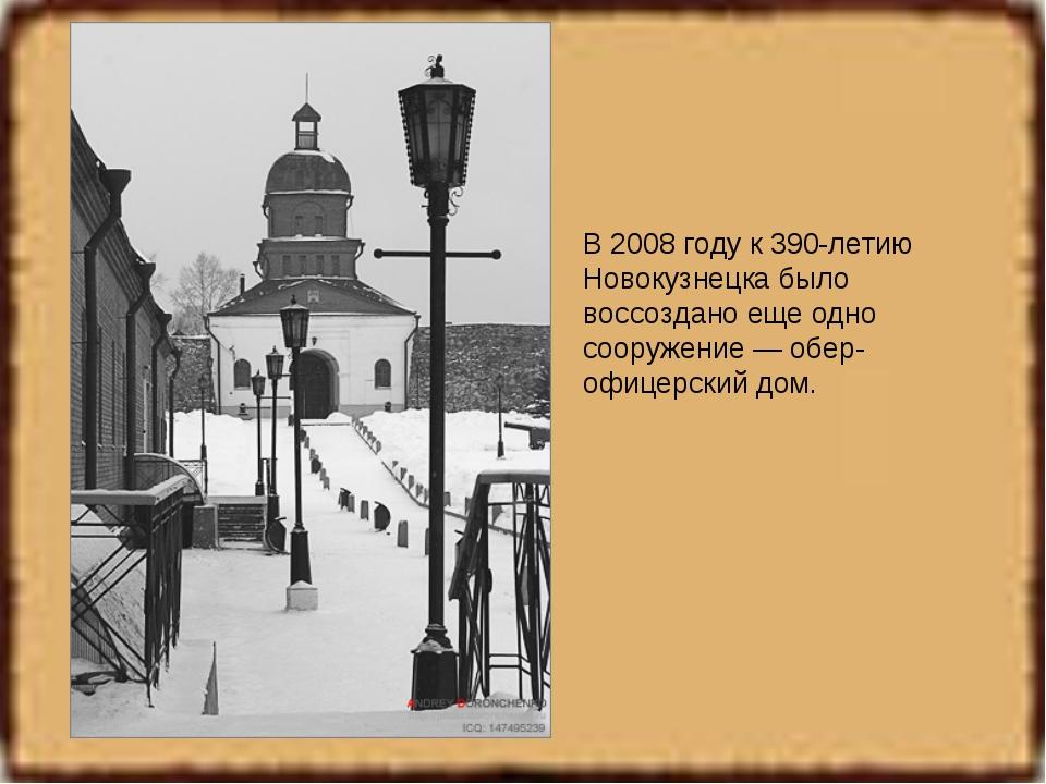 В 2008 году к 390-летию Новокузнецка было воссоздано еще одно сооружение — об...