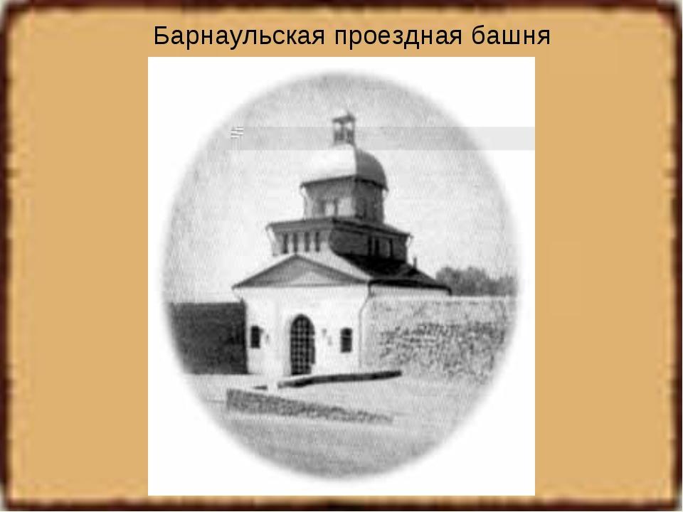 Барнаульская проездная башня