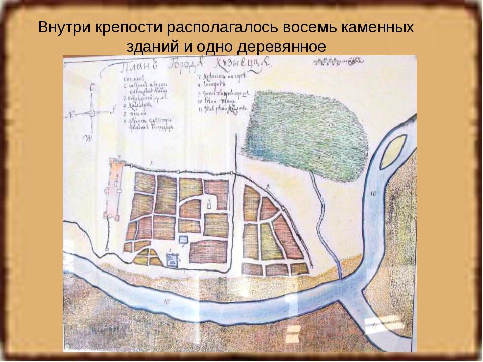 Внутри крепости располагалось восемь каменных зданий и одно деревянное