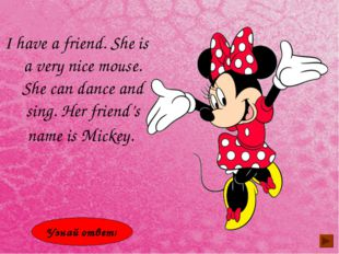 I have a friend. She is a very nice mouse. She can dance and sing. Her friend
